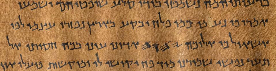Detail of a Dead Seas Scroll